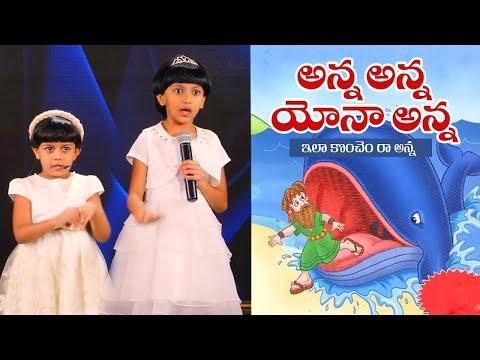 అన్న అన్న యోనా అన్న || Sunday School Song || Dhanya Tryphosa || Nithya Jesslyn
