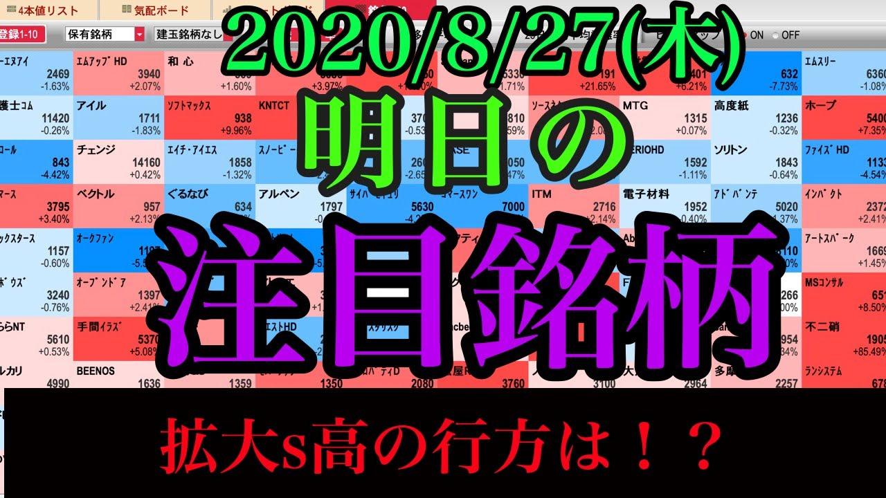 【JumpingPoint!!の10分株ニュース】2020年8月27(木) #株式投資
