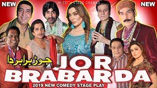 JOR BRABAR DA - Iftikhar Thakur, Zafri Khan & Khushboo 2019 Full New Punjabi Drama - Hi-Tech Stage