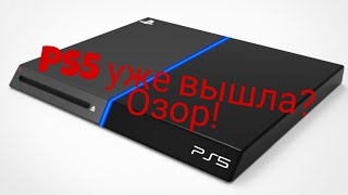 Обзор PS4? Уже вышла! Стоил ли брать?