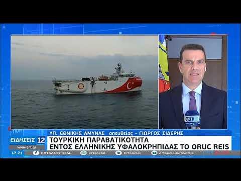 Oruc Reis | Εντός ελληνικής υφαλοκρηπίδας | 16/10/2020 | ΕΡΤ