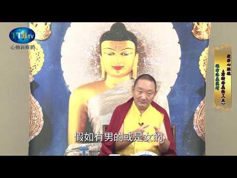 堪布洛桑滇增 【般若心經疏<清晰母義論>(5) 】