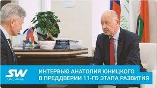 Интервью Анатолия Юницкого в преддверии 11 го этапа развития