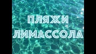 Лучшие пляжи Лимассола - обзор! Кипр. Как выбрать пляж?