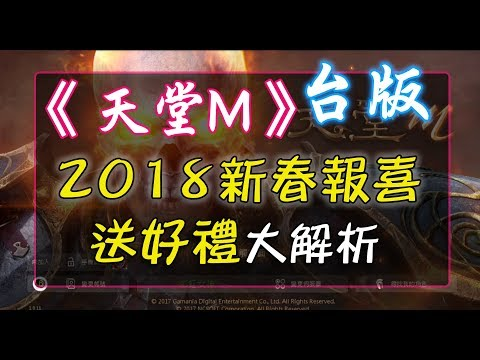 《天堂M》2018新春報喜送好禮大解析