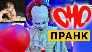 ОНО ПРАНК | ПЕННИВАЙЗ в МАКДОНАЛЬДС | КИНО - Реакция на ND Production