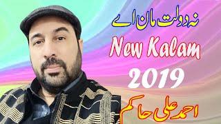 NA DOLAT TAY MAAN AY AHMAD ALI HAKIM   - YouTube