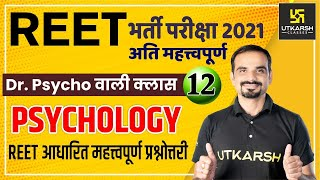 REET | Psychology Important Question | Psychology #12 | By Madan Sharma Sir