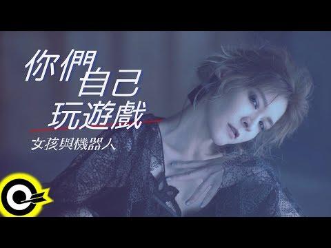 女孩與機器人 The Girl and The Robots【你們自己玩遊戲 Reset】Official Music Video