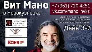 Вит Мано в Новокузнецке. день 3-й (30.03.2016)