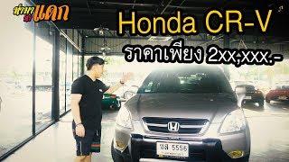 """""""ทำมาหาแดก"""" Honda CR-V ราคาเพียง 2xx,xxx"""