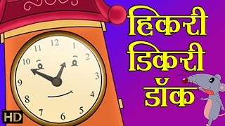 Hickory Dickory Dock (हिकरी डिकरी डॉक) | Hindi Rhymes for Children (HD)