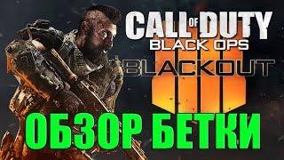 Call of Duty: Black Ops 4 - Blackout - Обзор и Впечатления от Беты Затмения на ПК