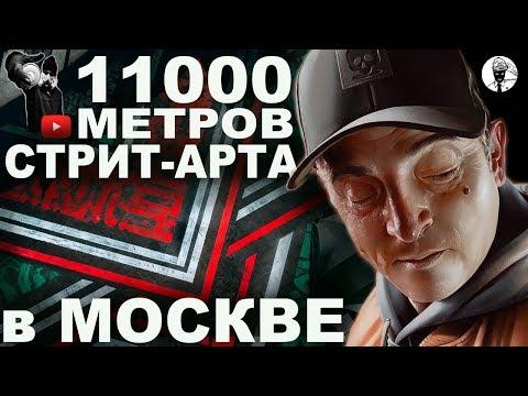 МИРОВОЙ АРТ РЕКОРД в МОСКВЕ/ГРАФФИТИ от RASKO/SMUG/GOOZE/POKRAS/CENZ/DIMASW/DOES  STUFFART