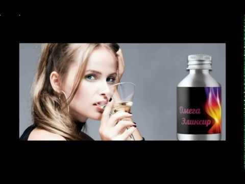 youtube Омега эликсир - тонизирующее средство с возбуждающим эффектом