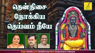 குரு கவசம் || தக்ஷிணாமூர்த்தி || GURU KAVASAM || DAKSHINAMOORTHY SONG || AMRUTHA || VIJAY MUSICALS