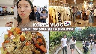 [韓國日常] 最後一輯婚照的拍攝便服小採購+手殘版安東燉雞家常飯 |Lizzy Daily