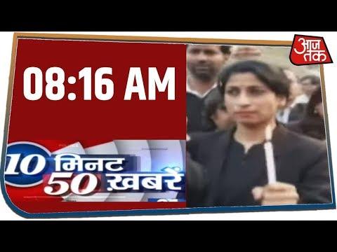 देश-दुनिया की अब तक की 50 बड़ी खबरें | 10 Minute 50 Khabar | Jan 14, 2020