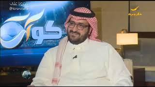 """سعود السويلم : لو #الهلال يسجل في آخر الدقائق أتوقع يفاجئنا محمد بن فيصل ويرقص رقصة """"مايكل"""""""