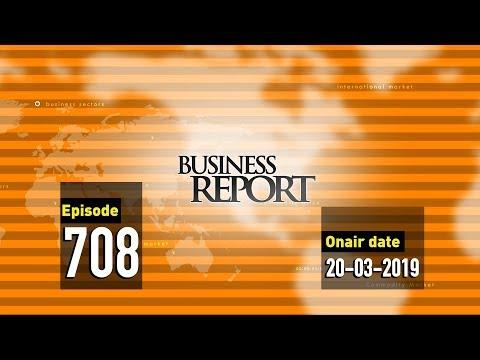 বিজনেস রিপোর্ট | ২০ মার্চ | Bangla Business News | Business Report 2019