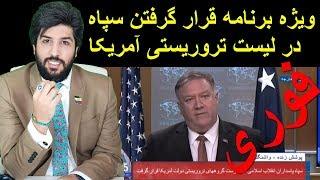 فوری: ویژه برنامه قرار گرفتن نظامیهای ایران در لیست تروریستی آمریکا_رودست