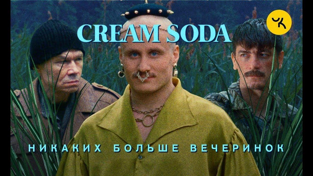 Cream Soda — Никаких больше вечеринок