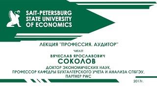 Лекция Вячеслава Ярославовича Соколова