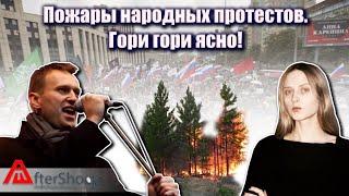 Пожар народных протестов | Ответ Виктории Берналь | Aftershock.news