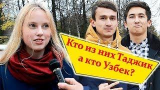 Как в России отличают Таджика от Узбека? Социальный эксперимент.