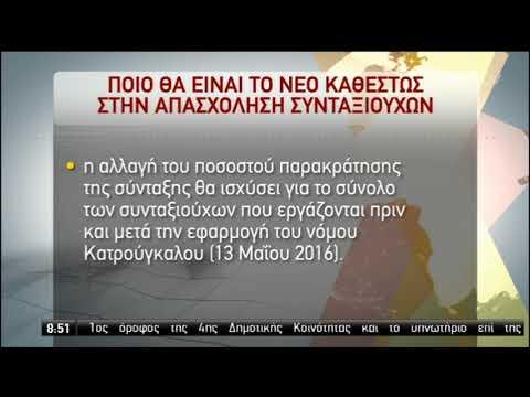 Απασχόληση συνταξιούχων | Νέο βελτιωμένο καθεστώς | 08/02/2020 | ΕΡΤ