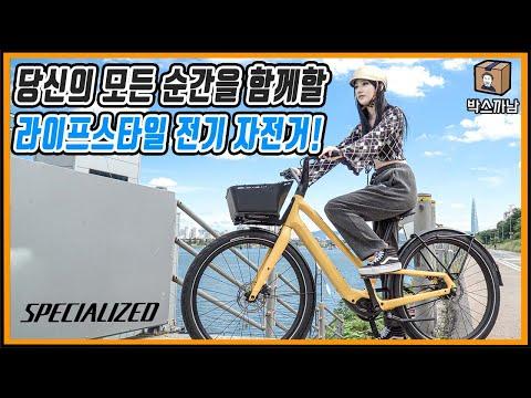 자전거계의 롤스로이스 등장. 끝판왕급 디자인과 기술력! 현명하고 트렌디한 당신에게 딱 어울리는 라이프스타일 전기 자전거! ㅣ스페셜라이즈드 코모 SL l 박스까남