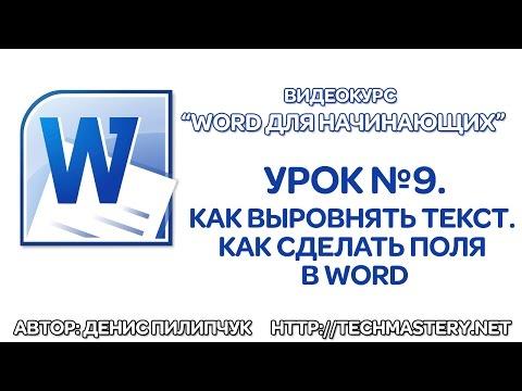 Как выровнять текст в Ворде. Как сделать поля в Word