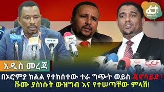 Ethiopia በኦሮምያ ክልል የተከሰተው ተራ ግጭት ወይስ ጄኖሳይድ? ሹሙ ያስነሱት ውዝግብ እና የተሠጣቸው ምላሽ!