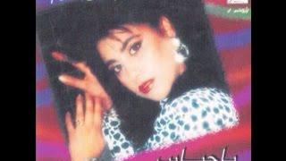 تحميل اغاني L 7a22 3layyi - Najwa Karam / الحق عليّ - نجوى كرم MP3
