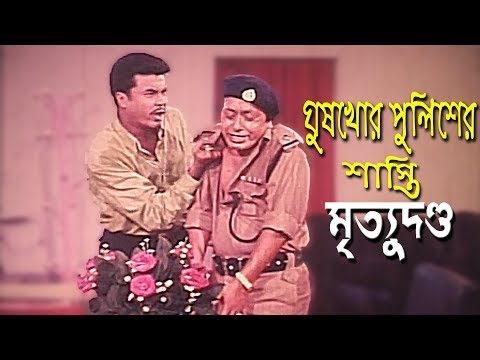 ঘুষখোর পুলিশের শাস্তি মৃত্যুদণ্ড  | Movie Scene | Manna | Afzal Sharif | Jhor- ঝড়