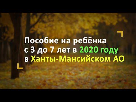 Пособие на ребёнка с 3 до 7 лет в Ханты-Мансийском автономном округе - Югре в 2020 году