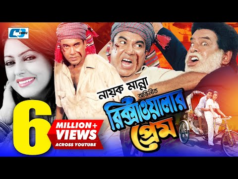 Rikshawalar Prem | Bangla Full Movie | Manna | Nipun | Bijoy | Miju Ahmed | Omor Sany | Kabila