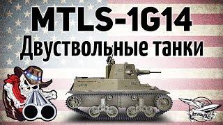 MTLS-1G14 - Новая механика в игре - Двуствольные танки