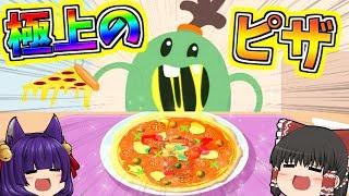 """【ゆっくり実況】世界一美味しすぎるピザを食べてみた結果!?1枚10万円の超高級""""うp主スペシャルピザ""""完成!【たくっち】"""