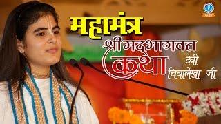 Mahamantra || Sankirtan Bhajan
