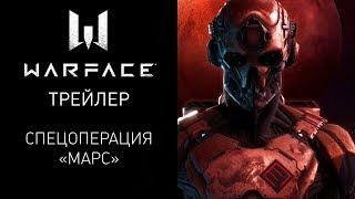 """Спецоперация """"Марс"""" в игре Warface — Трейлер"""