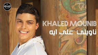 تحميل اغاني Khaled Mounib - Naweely Ala Eih | خالد منيب - ناويلي على ايه MP3