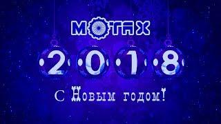 С Новым 2018 годом | Покатушки с гирляндами Motax