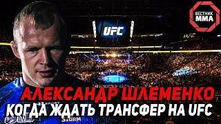 Александр Шлеменко - Трансфер на UFC