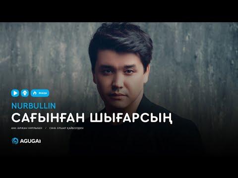 Нұрболат Абдуллин - Сағынған шығарсың (хит 2018)