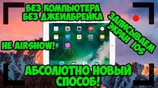 Как записывать экран iPhone/iPad без компьютера и без джелбрейка iOS 9 - 10   Не AirShow