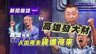 罷韓投票倒數 唐湘龍:失去韓國瑜的高雄等於失去未來【YahooTV】