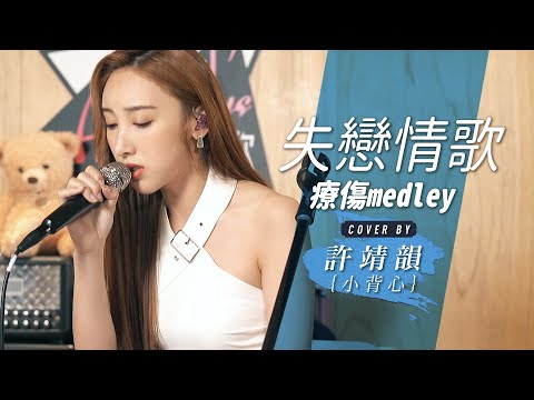 許靖韻「小背心」Angela Hui