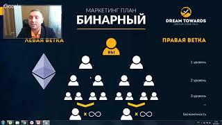 БОМБА!! ПРЕДСТАРТ БИНАРА НА ETHEREUM ОТ КОМПАНИИ DREAMTOWARDS