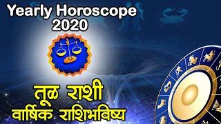 तूळ वार्षिक राशिभविष्य 2020 Libra Horoscope 2020